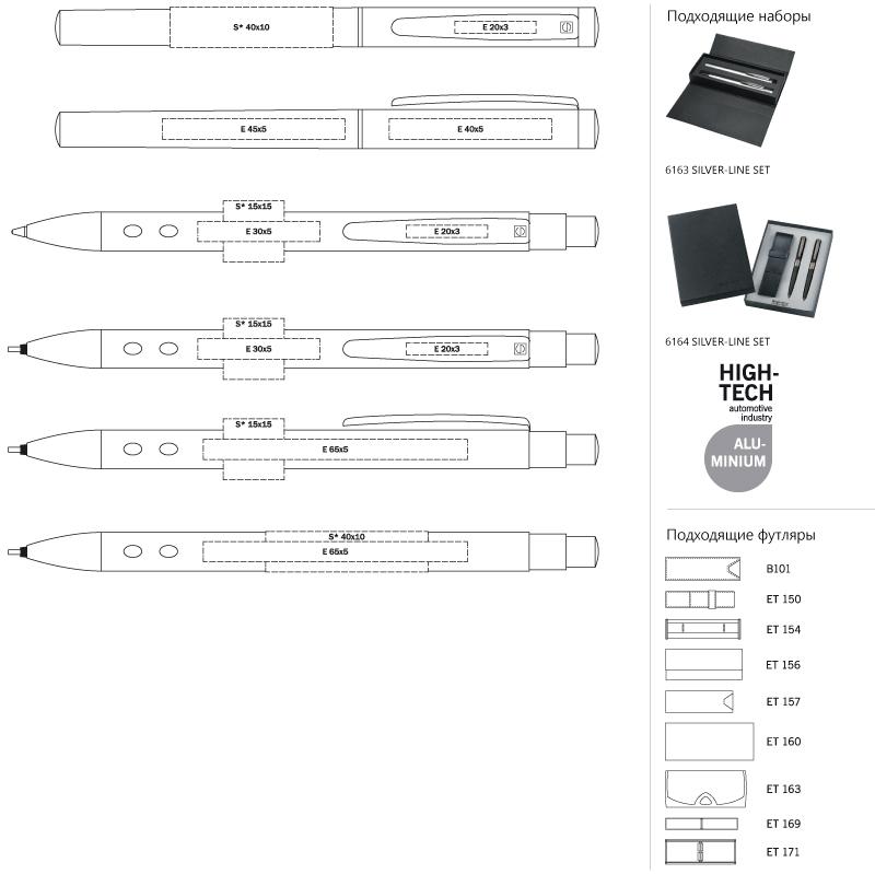 Ручка Senator Silver-line - места для нанесения логотипа
